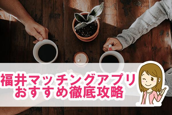 福井、おすすめマッチングアプリ