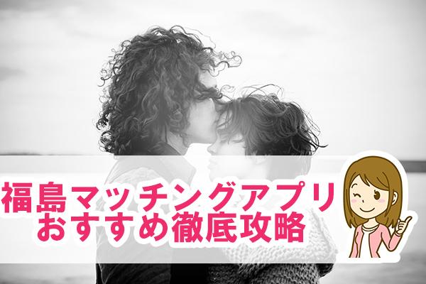 福島、おすすめマッチングアプリ