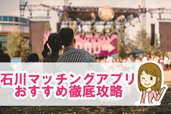 石川、おすすめマッチングアプリ