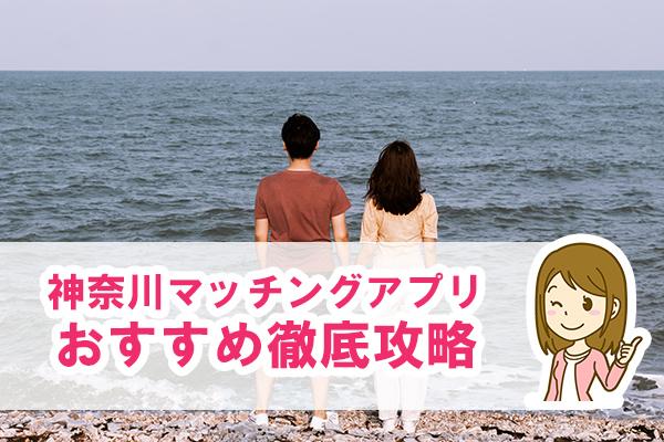 神奈川のおすすめマッチングアプリ