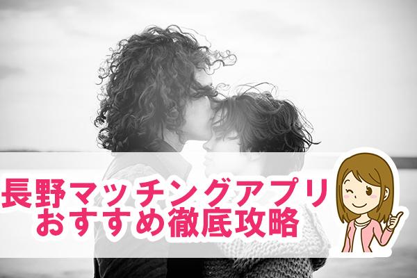 長野、おすすめマッチングアプリ