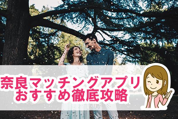 奈良、おすすめマッチングアプリ