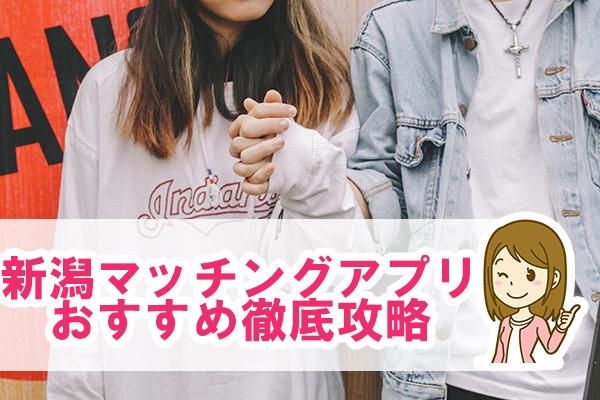 新潟でマッチングアプリ