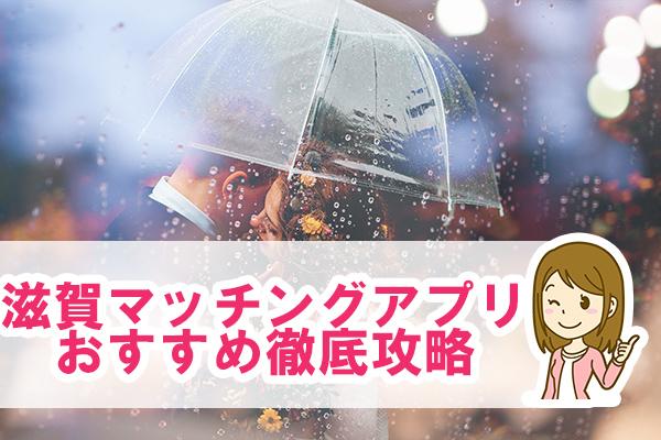 滋賀、マッチングアプリ