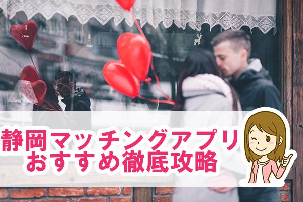 静岡、おすすめマッチングアプリ