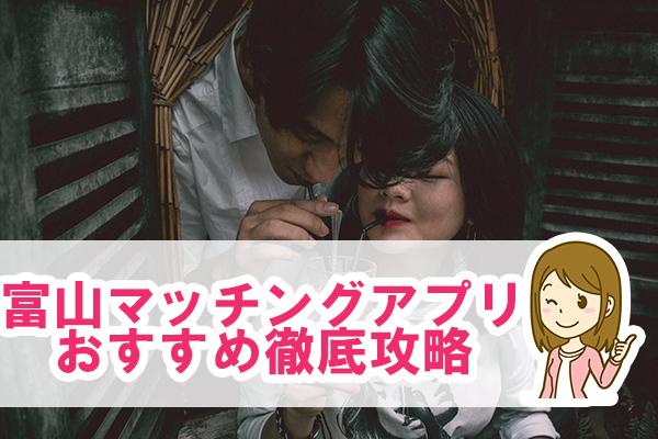 富山、おすすめマッチングアプリ